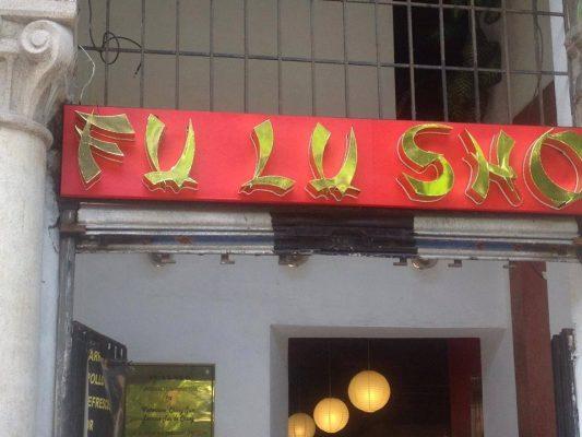 Restaurante Fu Lu Sho - foto 3