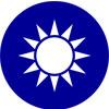 Cuerpo Consular de República de China (Taiwán)